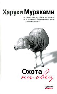 Скачать Охота на овец бесплатно Харуки Мураками