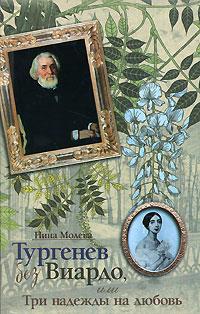 Источник: Молева Н.М., Тургенев без Виардо, или Три надежды на любовь