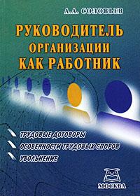 Скачать Руководитель организации как работник бесплатно А. А. Соловьев