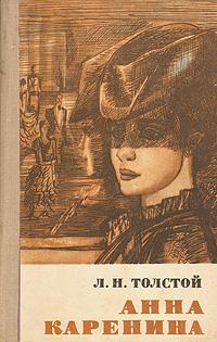 """обложка книги """"Анна Каренина. В двух томах. Том 1"""""""