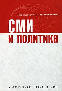 Скачать СМИ и политика бесплатно Под редакцией Л. Л. Реснянской