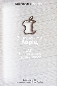 Источник: За кулисами Apple, iли Тайная жизнь Стива Джобса