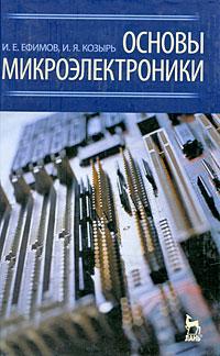 Скачать Основы микроэлектроники И Е Ефимов И Я Козырь новая легко и авторитетно