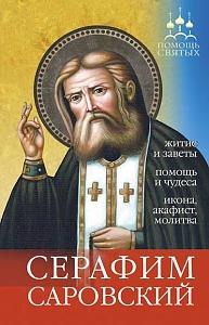 Скачать Помощь святых Серафим Саровский Житие Инесса Серова новая просто и забавно