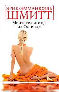 Скачать Мечтательница из Остенде доступно но эмоционально бесплатно Эрик-Эмманюэль Шмитт - философ