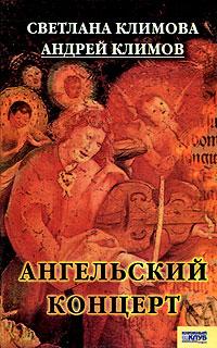 Скачать Ангельский концерт бесплатно Светлана Климова, Андрей Климов