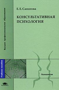 Скачать Консультативная психология бесплатно Е. Е. Сапогова
