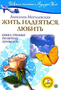 Load Жить Надеяться Любить Книга-тренинг по Ангелина Могилевская новый возвышенно и профессионально