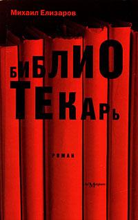 Mikhaïl Elizarov [Russie] 1001000317