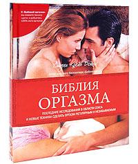 Load Библия оргазма Сьюзен Крейн Бейкос новый очень хорошо