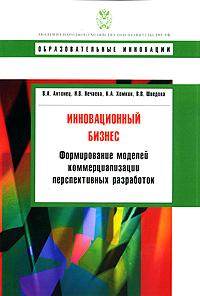 Источник: Антонец В. А., Нечаева Н. В., Хомкин К. А., Шведова В. В., Инновационный бизнес. Формирование моделей коммерциализации перспективных разработок