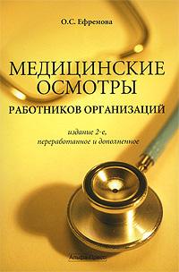 Скачать очень хорошо load Медицинские осмотры работников организац О С Ефремова
