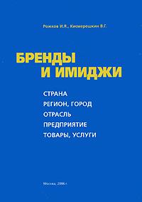 Скачать Бренды и имиджи бесплатно И. Я. Рожков, В. Г. Кисмерешкин