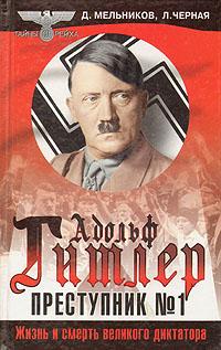 Адольф Гитлер - преступник № 1