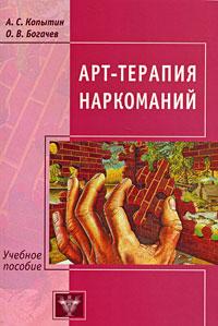 Скачать Арт-терапия наркоманий бесплатно А. И. Копытин, О. В. Богачев