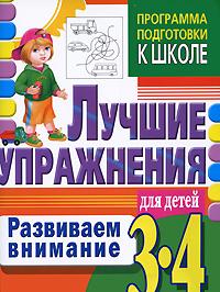 Обложка книги Развиваем внимание. Лучшие упражнения для детей 3-4 лет