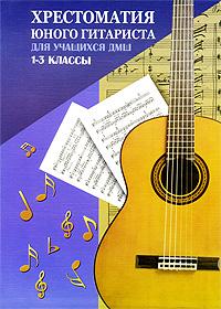 Хрестоматия юного гитариста для учащихся 1-3 классов ДМШ