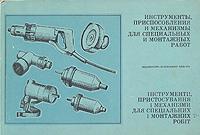 Инструменты, приспособления и механизмы для специальных и монтажных работ