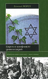 Обложка книги Евреи в конфликте цивилизаций
