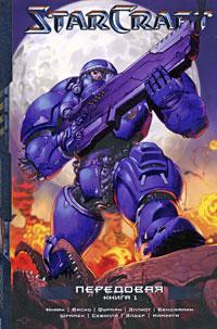 StarCraft. Передовая. Книга 1.