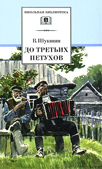 Обложка книги До третьих петухов