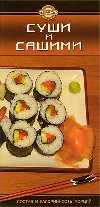 Книга: Суши и сашими