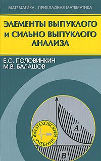 Скачать Элементы выпуклого и сильно выпуклого анализа бесплатно Е. С. Половинкин, М. В. Балашов
