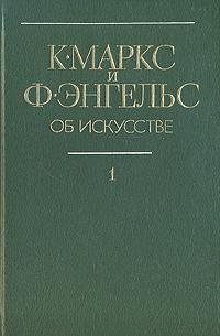 К. Маркс и Ф. Энгельс об искусстве. В двух томах. Том 1