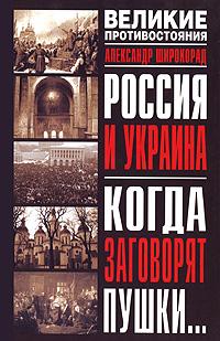 Обложка книги Россия и Украина. Когда заговорят пушки...