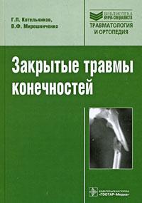 Источник: Котельников Г. П., Мирошниченко В. Ф., Закрытые травмы конечностей