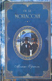 Ги де Мопассан. Собрание сочинений из девяти книг. Книга 8. Монт-Ориоль