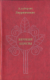 Скачать Вечные березы талант понятно и грамотно Альбертас Лауринчюкас