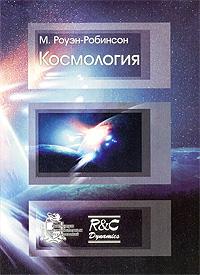 Скачать Космология бесплатно М. Роуэн-Робинсон