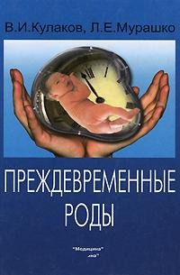 Скачать Преждевременные роды бесплатно В. И. Кулаков, Л. Е. Мурашко