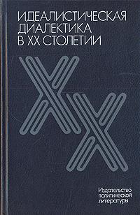 Источник: Идеалистическая диалектика в ХХ столетии (Критика мировоззренческих основ немарксистской диалектики)