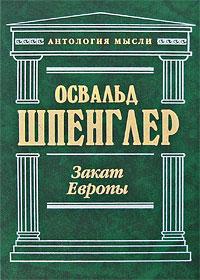 Скачать Закат Европы талант понятно и грамотно Освальд Шпенглер