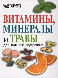 Источник: Витамины, минералы и травы для Вашего здоровья