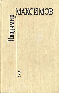 Владимир Максимов. Собрание сочинений в восьми томах. Том 2