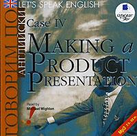 Источник: Let's Speak English: Case 4: Making a Product Presentation / Говорим по-английски. Урок 4. Презентация продукции компании