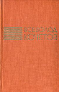 Всеволод Кочетов. Избранные произведения в трех томах. Том 1