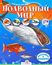 Скачать Подводный мир Эта книжка расскажет любознательным просто и забавно