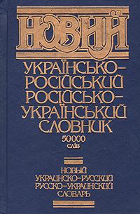 Обложка книги Новый украинско-русский/русско-украинский словарь