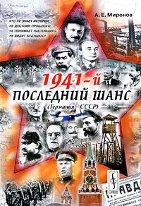Скачать 1941-й. Последний шанс Германия-СССР В мае 1940 года доступно но эмоционально