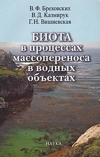 Скачать Биота в процессах массопереноса в водных объектах талант очень хорошо В. Ф. Бреховский, В. Д. Казмирук, Г. Н. Вишневская