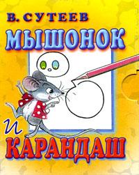 Мышонок и Карандаш (миниатюрное издание)