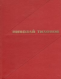 """обложка книги """"Николай Тихонов. Избранные произведения в двух томах. Том 1. Стихотворения"""""""