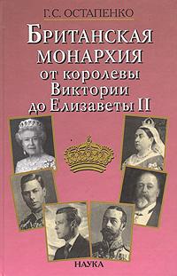 Британская монархия от королевы Виктории до Елизаветы II: концепция управления и личность суверена
