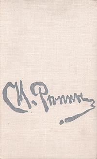 И. Е. Репин. Избранные письма в двух томах. Том 2. Письма 1893 - 1930