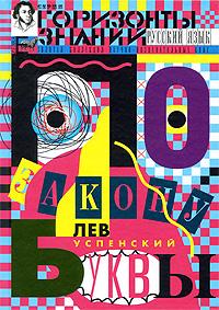 Скачать По закону буквы бесплатно Лев Успенский
