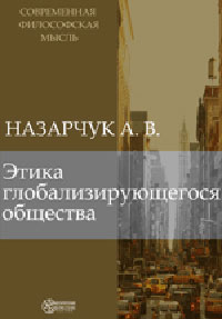 Источник: Назарчук А. В., Этика глобализирующегося общества